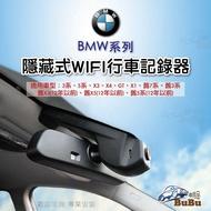 BuBu車用品【BMW系列專用 隱藏式行車記錄器】X1  X3 X4 3系 5系 舊7系列 GT