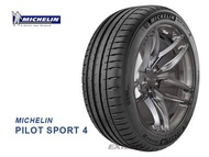 米其林 MICHELIN PS4 Pilot Sport 4 輪胎 215/45R17 17吋