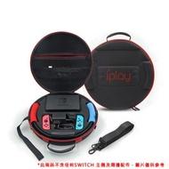 任天堂Switch健身環收納包 大冒險健身環手提包 可收納健身環/主機/充電線/18個卡帶/手柄/腿部固定帶 附背帶