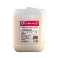 大惠牌 衣物柔軟精 10kg桶 - 商用大桶裝 洗衣店 商用洗衣/自助洗衣店 量多可優惠