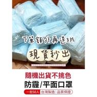 (現貨秒出)台灣製 多件優惠 再送三片 藍色不織布口罩 成人口罩 防塵口罩 非活性碳 非醫療級 一包50入 不拆售