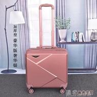 18吋拉桿箱登機箱18寸萬向輪靜音商務旅行箱密碼超輕小行李箱男女迷你拉