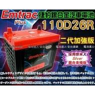 【士丞電池】Emtrac 捷豹 110D26R 超銀合金 汽車電池 LEXUS 凌志 IS250 IS300 GS300