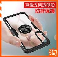 車用手機殼 小米8 紅米Note5保護殼 紅米Note5車載磁吸指環支架手機殼 全包邊防摔保護套 透明殼氣囊
