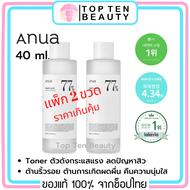 2 ขวด ANUA Heartleaf  77% Soothing Toner 40 ml. โทนเนอร์พี่จุน เพิ่มความชุ่มชื้น เหมาะสำหรับผิวที่เป็นสิว