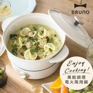 日本 BRUNO 萬能調理鍋(象牙白)
