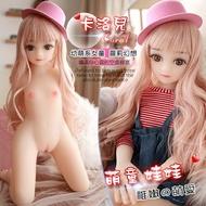 萌童娃娃 Coral 卡洛兒 可彎曲改變姿勢 貧乳 65cm 真人娃娃 矽膠娃娃