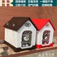 寵物房子 高檔戶外寵物小型犬塑料狗屋狗籠子洋房塑膠狗屋狗窩