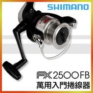 SHIMANO FX2500型 平價捲線器