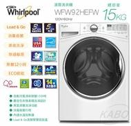 【佳麗寶】留言享加碼優惠(Whirlpool 惠而浦)15KG滾筒式洗衣機 WFW92HEFW 『含運送安裝舊機回收』