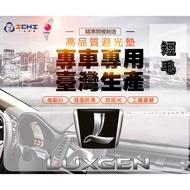 【一吉】納智捷 Luxgen 短毛避光墊-台灣製 s3 s5 u6 u7 m7 mpv7 suv7 u5避光墊