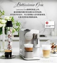 咖啡機奈斯派索Lattissima One進口膠囊咖啡機全自動家用 嬡孕哺 XL 220v 母親節禮物