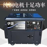 柴油發電機組小型家用5千瓦6kw單相220v三相380vv靜音全銅 萌萌小寵DF