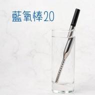 藍氧棒2.0 (臭氧抗菌水生成器)