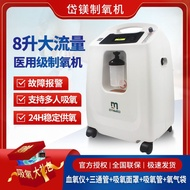 Daimei Medical Grade Oxygen Concentrator Household Portable Oxygen Machine Elderly Pregnant Woman Oxygen Inhalation Mach