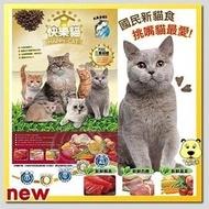 免運費!!!台灣製HappyCat《快樂貓》鮪魚雞肉高嗜口貓飼料18kg重量包1049元