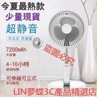 (折疊式風扇)P9風扇 家用 臺式 便攜式 落地 伸縮 折疊  旅遊 USB 充電 電風扇 辦公 靜音風扇 居家用品