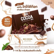 hot แท้💯- BIO Cocoa Bio coffee Bio tea malt Bio Matcha -2 แถม 1- ไบโอโกโก้ Bio Cocoa ไบโอ โกโก้มิกซ์ ไบโอคอฟฟี่ ไบโอชามอล