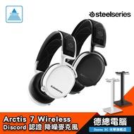 SteelSeries 賽睿 Arctis 7 無線 【贈耳機架】 電競耳機麥克風 黑/白 A