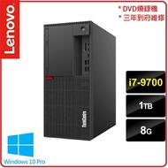 Lenovo聯想 ThinkCentre M920t 10SFS0HN00 專業版商用桌上型電腦  M920T/I7-9700/8G/1T/DRW/WIN10P/3Y