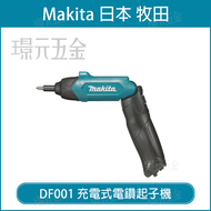 MAKITA 牧田 DF001DW 充電式電鑽起子機【璟元五金】