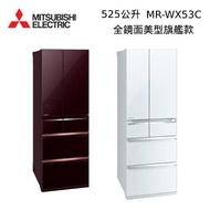 MITSUBISHI 三菱525L六門變頻日製冰箱 MR-WX53C【領券再折】