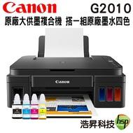 【浩昇科技】Canon PIXMA G2010 原廠大供墨複合機 搭GI-790原廠墨水一組
