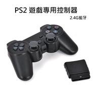 ✨PS2 周邊✨ 副廠 PS2 2.4G 無線遊戲手把 搖桿 解決無手把煩惱