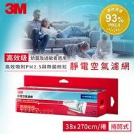 3M 9808-RTC 高效級捲筒式靜電空氣濾網