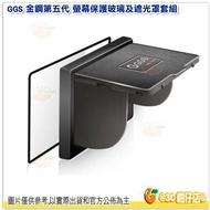 送拭鏡紙 GGS 第五代 金鋼 玻璃螢幕保護貼 遮光罩 Nikon D750 9H硬度 磁吸 防刮 防爆