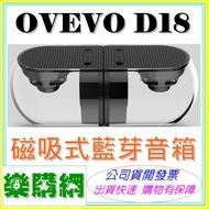 現貨 OVEVO D18 磁吸式藍芽音箱 藍牙喇叭 歐雷特 公司貨 國旅卡