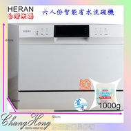 HERAN 禾聯 6人份電子式洗碗機 電子式 HDW-06M1D送 洗碗粉 HDP-01D11罐 可在加購