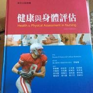 健康與身體評估 華杏出版