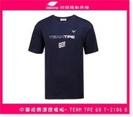 【羽國運動廣場】台灣製造 2021NEW【勝利 中華隊奧運應援服- TEAM TPE GO T-2106 B】