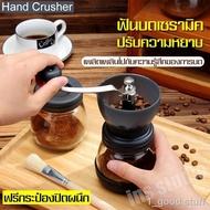 จัดส่งจากประเทศไทย❁●เครื่องป่นเซรามิก ที่บดกาแฟแบบมือหมุน ที่บดเม็ดกาแฟ เครื่องบดกาแฟพกพา เครื่องทำกาแฟ เครื่องบดกาแฟค...ชุดชงเเละบดกาแฟคุณภาพดี..!!
