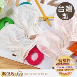 台灣製有機棉嬰兒護手套(藍.粉,同色兩雙一組) 魔法Baby~g3900
