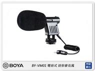 【指定銀行贈3%點數】BOYA BY-VM01 電容式迷你麥克風 (公司貨) 單眼相機,攝影機,錄影機 錄音麥克風