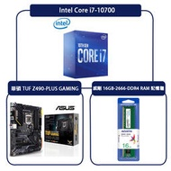 [超值組合餐]i7-10700+TUF Z490-PLUS GAMING+16GB-2666-DDR4 RAM記憶體