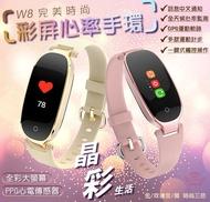 【W8彩屏心率手環】、運動計步、心率監測、安全防水、超炫彩、藍牙連線、訊息通知、GPS軌跡、全彩螢幕
