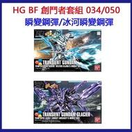 【模型王】BANDAI 鋼彈創鬥者 HGBF 1/144 2入套組 瞬變鋼彈 + 冰河型瞬變鋼彈 含支架 冰河 瞬變