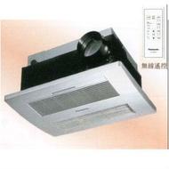 Panasonic浴室四合一遙控型暖風機(換氣.暖風.乾燥.冷風)FV-40BF3W(220V)FV-40BF3R(110V)