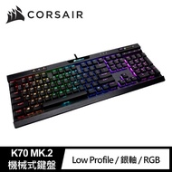 【CORSAIR 海盜船】K70 MK.2 Low profile 電競鍵盤-銀軸(機械式)