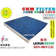 【CKM】凌志 LEXUS ES330 03年-06年 除菌 抗菌 無毒 PM2.5 活性碳冷氣濾網 靜電濾網 空氣濾網