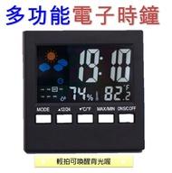多功能電子時鐘 溫度計 高精度室內溫濕度計 鬧鐘 聲控功能 萬年曆日期顯示 天氣顯示 記憶功能