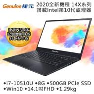 Genuine捷元 14X 14吋筆電(i7-10510U/8G/500GB PCIe SSD/14.1吋)