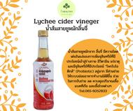 Lychee cider vineger น้ำส้มสายชูหมักลิ้นจี่