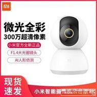 小米米家智能攝像機雲台版2K版360度全景高清攝像頭1080P手機遠程