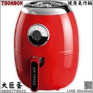 THOMSON全新大巨蛋健康氣炸鍋(紅色18A)【3期0利率】【本島免運】