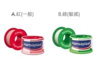 連線預購德國 Hansaplast -防水透氣萬用膠帶(5M*1.25cm)