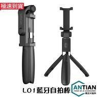 ANTIAN L01藍牙腳架 自拍棒 藍牙遙控器 手機無線快門 自拍器 防抖動 伸縮桿 360度旋轉 自拍桿 附支架功能